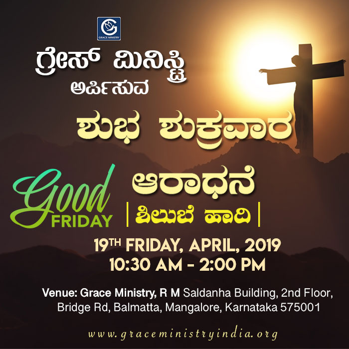 Join the Good Friday Prayer Service by Grace Ministry on 19th Friday, April 2019 at Balmatta Prayer Center, Mangalore. Come to Meditate the Cross and all that Jesus did on the cross of Calvery.