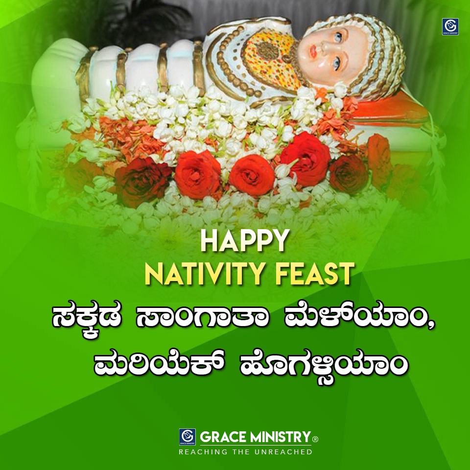 Grace Ministry Mangalore Wishes You A Happy Feast Of Nativity Of Mother Mary 2020 Grace Ministry Mangalore
