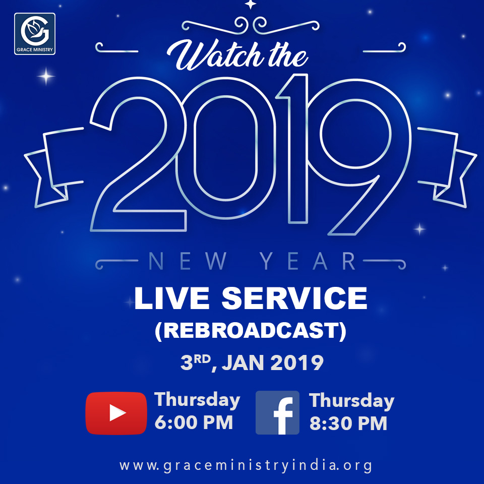 Watch the Grace Ministry New Year Prayer Service 2019 LIVE (Rebroadcast) on YouTube at 6:00 PM on 3rd Jan, recorded from the prayer center, Balmatta, Mangalore.